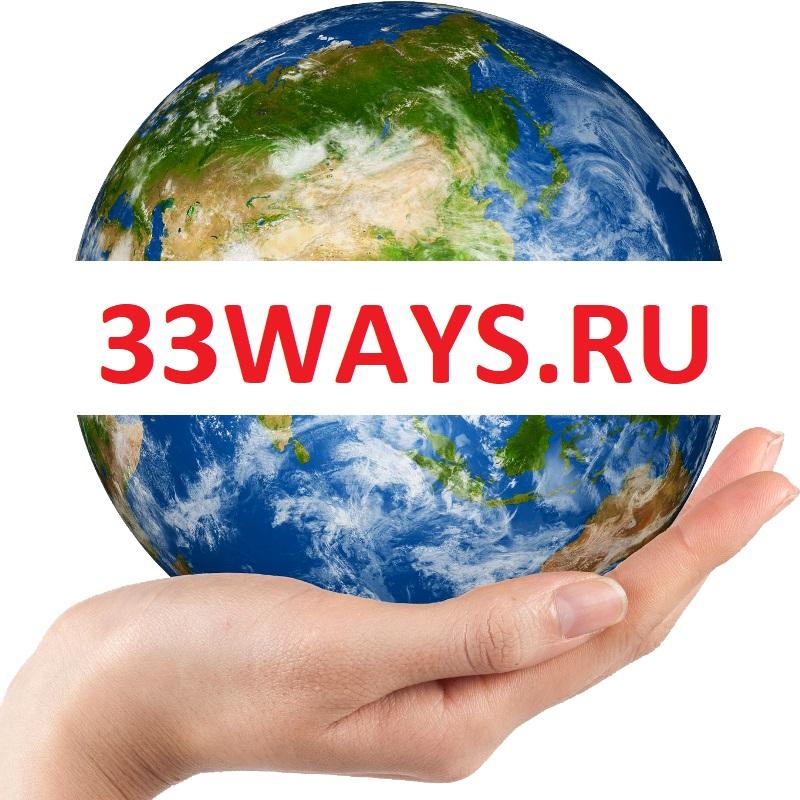 33ways.ru