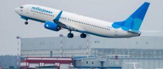 Низкобюджетная-авиакомпания-Победа-отзыв